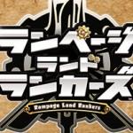 『ランページ ランド ランカーズ』キャラクターメイキング動画公開
