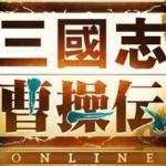 『三國志曹操伝 Online』PV公開