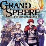 ファンタジーRPG『グランスフィア ~宿命の王女と竜の騎士~』事前登録とクローズドβテスト開始