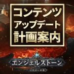 ハクスラMORPG『エンジェルストーン』レイド、チームデスマッチなどアップデート予定