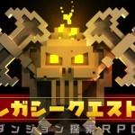 ダンジョン探索型アクションRPG『レガシークエスト』ブランドサイトオープン