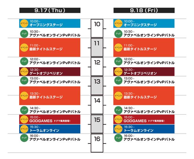 20150910_tgs-2[1]