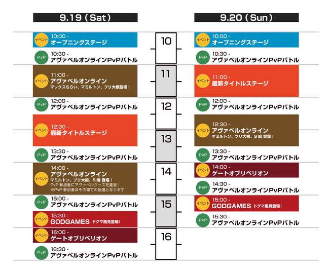 20150910_tgs-3[1]