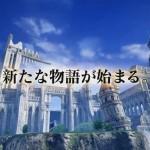 【TGS2015】新作MMORPG『ゲートオブリベリオン』はUnreal Engine 4 による圧巻のグラフィックに仕上がってた