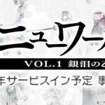 貞本義行×サイバーコネクトツー×バンダイナムコの本格3DRPG『ニューワールド』発表。事前登録開始