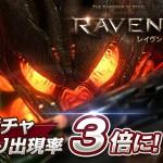 """アクションRPG『レイヴン(RAVEN)』事前ガチャの""""大当たり""""出現確率を3倍にアップ。3種族のアクションムービー公開"""