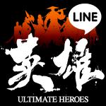 時代や国を超えた伝説の英雄たちが競演する爽快アクションRPG『LINE 英雄乱舞』リリース