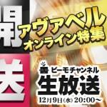 『アヴァベルオンライン』12月9日20時より生放送。待望の上位新職情報を追加公開
