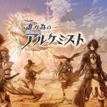 タクティクスRPG『誰ガ為のアルケミスト』1月28日に配信決定