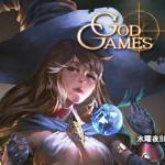 リアルタイムSLG『GODGAMES』2月17日に特集生放送。新情報やゲームプレイ周りの構想を紹介
