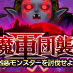 『12オーディンズ』討伐イベント「悪魔軍団襲来!」開催、おしゃれ装備の実装などアップデート実施