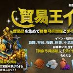 ストラテジー『ドミネーションズ』芸人・ピースが出演するTVCMシリーズ第4弾が公開。「貿易王」イベント開催