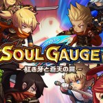 MMORPG『SOUL GAUGE(ソウルゲージ)』事前登録開始!二国間の領土戦争を紹介する最新PV公開