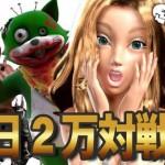 ゾンビ戦略ゲーム『アンデッドファクトリー』15万DL&1日2万対戦突破!100ピンクダイアモンドをプレゼント