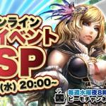 3月16日20時より『アヴァベルオンライン』オフラインイベント直前SP生放送