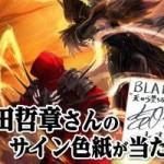 アクションRPG『BLADE』事前登録4万人突破記念!レオ役、玄田哲章さんのサインが当たるキャンペーン実施