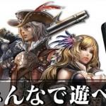MMORPG『アヴァベルオンライン』TVアニメ化が決定!4月24日メインキャストが出演する特番をTV放送