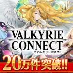 ハイファンタジーRPG『ヴァルキリーコネクト』事前登録20万人突破。プレイ動画を公開