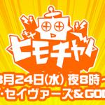 8月24日20時より『スクール・オブ・セイヴァーズ』と『ゴッドゲームス』の特集生放送番組を実施