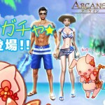 MMORPG『アーケイン』、「真夏の水着アバターガチャ」販売開始