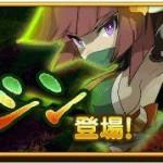 MMORPG『剣と魔法のログレス』新ジョブ、戦場を駆ける暗殺者「アサシン」登場!