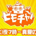 8月31日19時より『トーラムオンライン』『ぷちっとくろにくる』『GODGAMES』特集生放送番組を実施