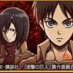 MMORPG『剣と魔法のログレス』、TVアニメ「進撃の巨人」とのコラボ開催