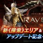 アクションRPG『レイヴン(RAVEN)』新探索エリアや新装備を追加