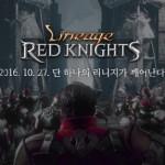 モバイルRPG『Lineage Red Knights』韓国で27日にショーケース開催