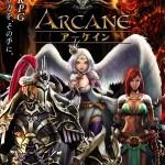 MMORPG『アーケイン』英語版のヨーロッパにおけるダウンロード配信を開始
