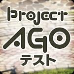 新作オンラインRPG『Project AGO(仮)』本日10月14日限定で第1回負荷テスト実施
