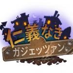 デジタルカードゲーム『ハースストーン』拡張版第4弾「仁義なきガジェッツァン」が発売決定