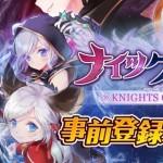 究極見応え王道RPG『ナイツクロニクル』事前登録スタート