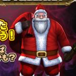 MMORPG『アーケイン』クリスマスイベント「クリスマスと悪徳サンタ」を開始