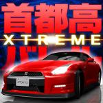 本格レースアプリ『首都高バトル XTREME』リリース