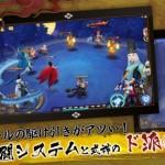 本格幻想RPG『陰陽師』戦闘システムを紹介