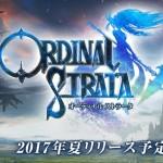 フジゲームス×マーベラスが手がけるスマホRPGの正式名称が『オーディナル ストラータ』に決定