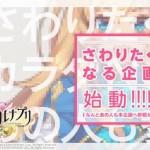 アクションRPG『ルナプリ from 天使帝國』謎のカウントダウンサイト公開