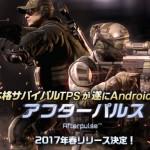 サバイバルTPS『アフターパルス』Android版が2017年春にリリース決定