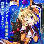 MMORPG『幻想神域 -Link of Hearts-』4月6日よりAndroid版先行テストを実施