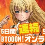 5日間連続で『BTOOOM!オンライン』特集生放送を実施