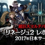 MMORPG『リネージュ2:レボリューション』2017年に日本でのサービス開始を決定!