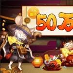 本格幻想RPG『陰陽師』サービス開始5日で50万ダウンロード突破