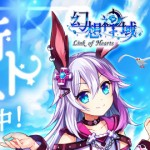 MMORPG『幻想神域 -Link of Hearts-』Android版先行テストを実施!先着1,000名