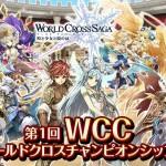 『ワールドクロスサーガ』初のリアルイベント「ワールドクロスチャンピオンシップ」開催決定