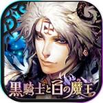 新作RPG『黒騎士と白の魔王』、佐々木希さんを起用した新テレビCMの放映を6月1日より開始