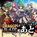 RPG『ドラゴンブレイド』、5月25日にリリース
