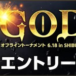 アクションRPG『HIT』、オフライントーナメント「GOD OF HIT 2017」開催決定!エントリー受付開始