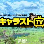 『CARAVAN STORIES』6月9日20時より公式生放送を配信。情報が満載