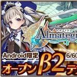 MMORPG『アルマテジア』、オープンβ2テストは6月6日16時予定。操作性が改善